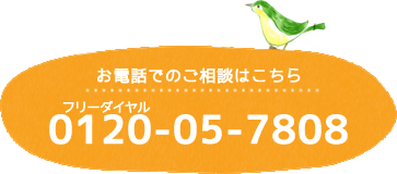 フリーダイヤル0120-05-7808